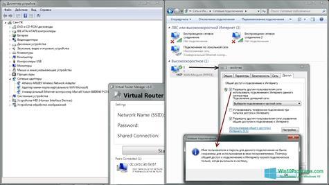 Скриншот программы Virtual Router Plus для Windows 10