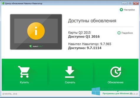 Скриншот программы Navitel Navigator Update Center для Windows 10
