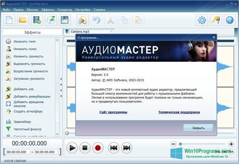 Скриншот программы АудиоМАСТЕР для Windows 10