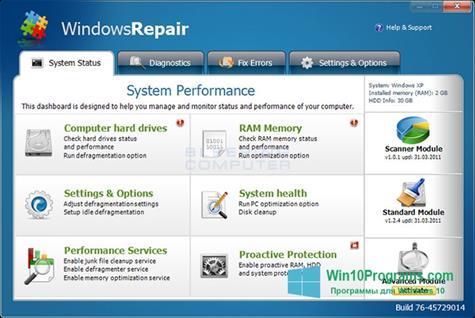 Скриншот программы Windows Repair для Windows 10