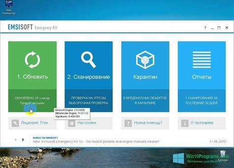 Скриншот программы Emsisoft Emergency Kit для Windows 10